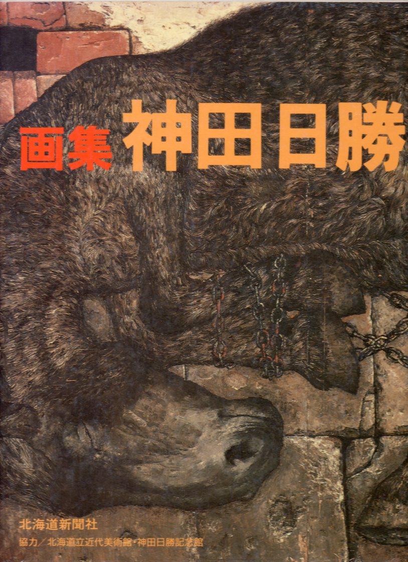 木田金次郎の画像 p1_23