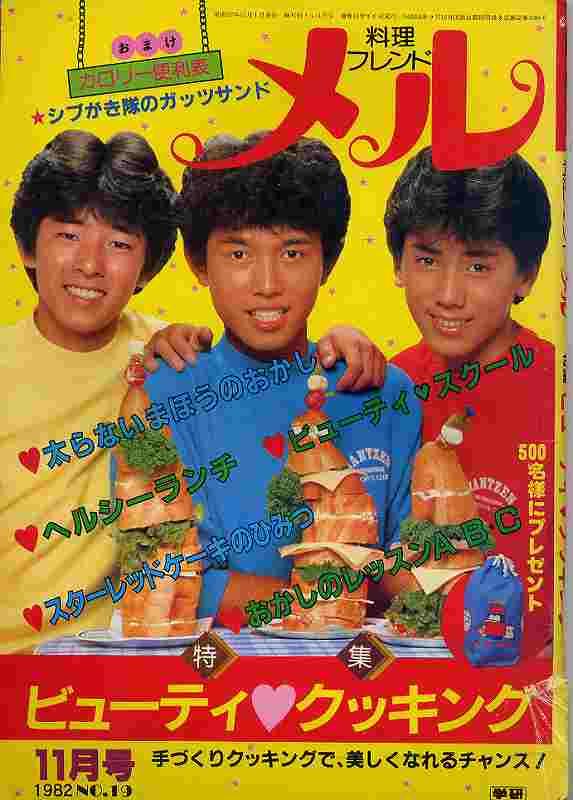 料理フレンドメル NO.19 表紙:...